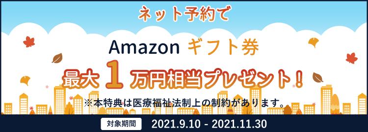 ネット予約でAmazonギフト券最大1万円相当プレゼント!