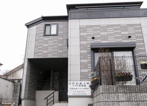 自然治癒大阪ソフト整体院の外観画像
