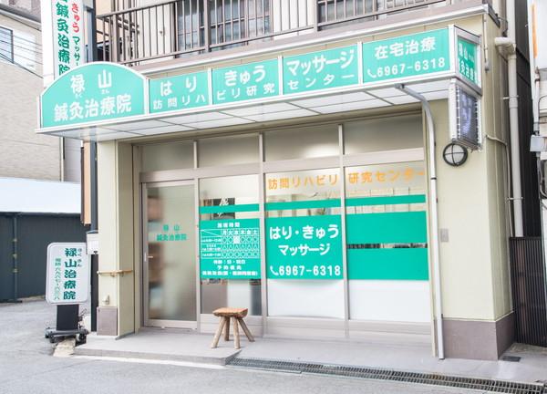 禄山鍼灸治療院の外観画像