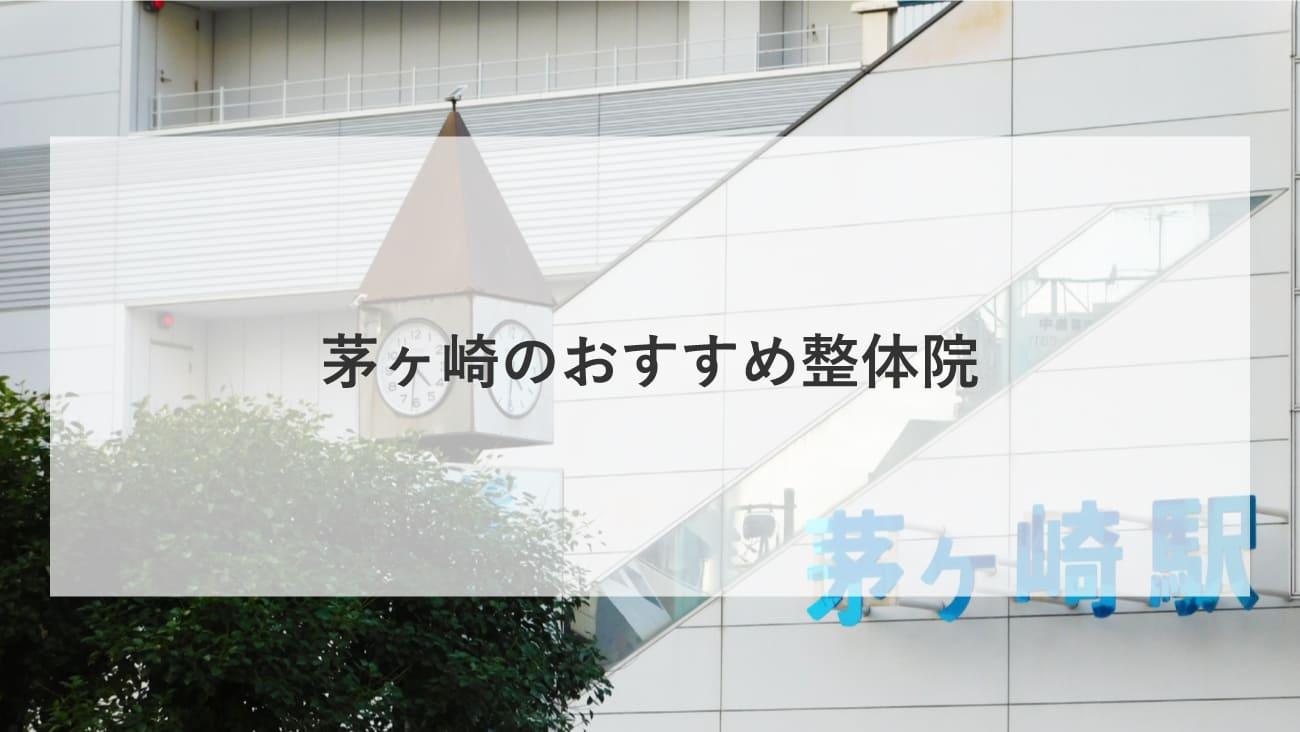 茅ヶ崎でおすすめの整体・マッサージサロン3選!口コミで評判が良いのMV画像