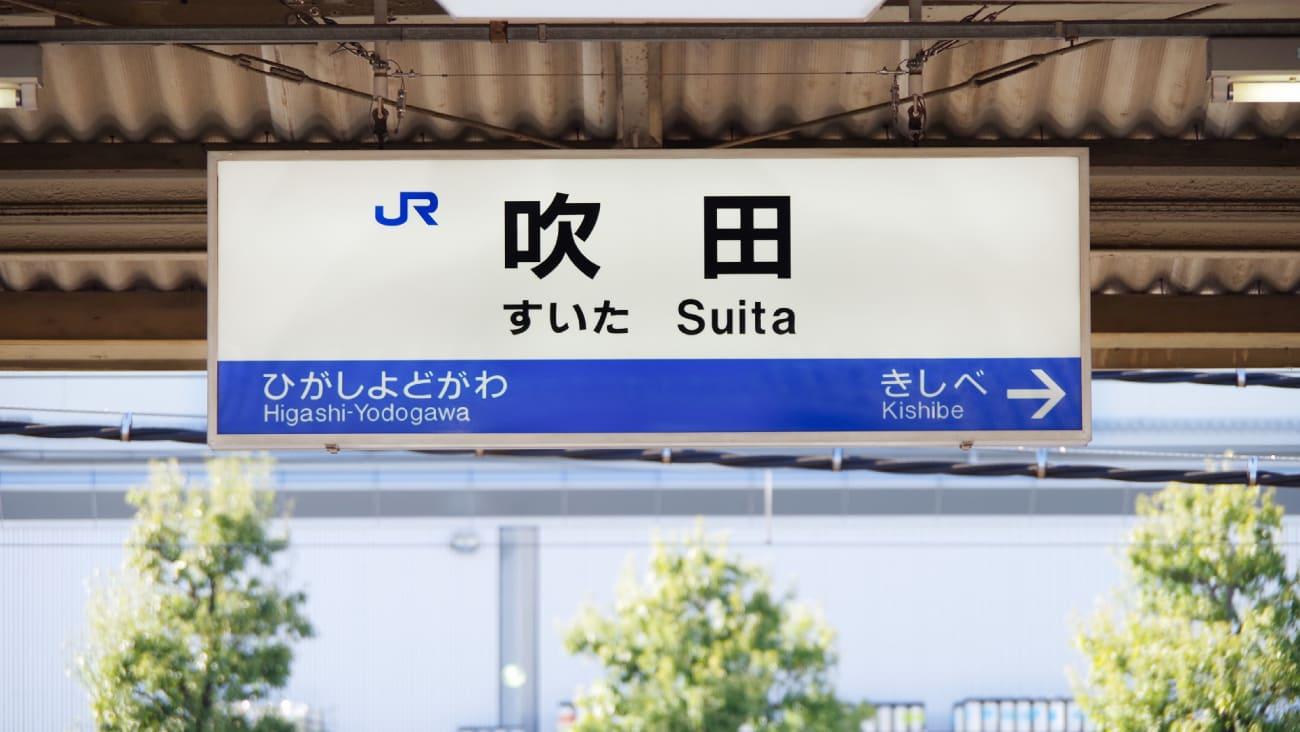 吹田でおすすめの整体2選!口コミ・評判が良い!のMV画像