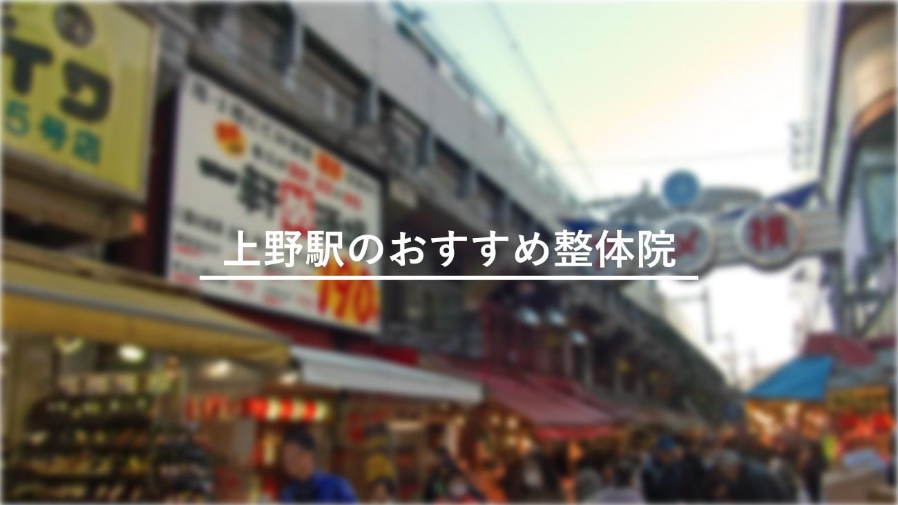 上野駅周辺で評判が良いおすすめの整体4選!肩こり・腰痛をスッキリのMV画像