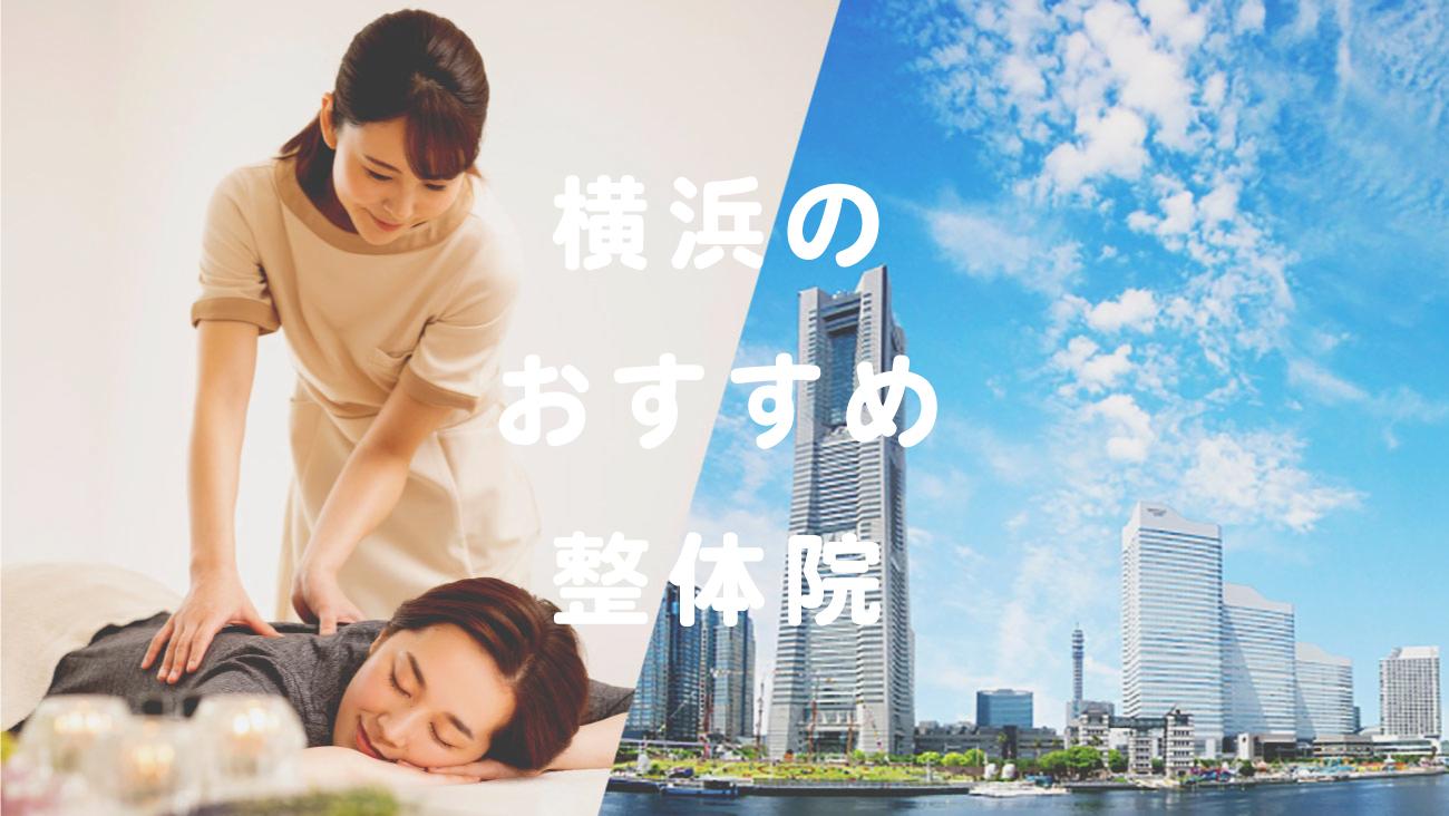 横浜でおすすめの整体5選!口コミで評判のお店のコラムのメインビジュアル