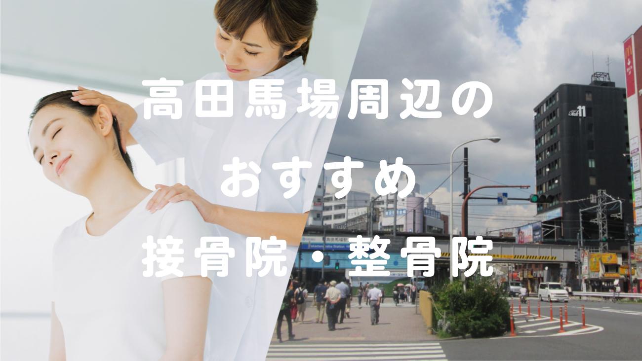 高田馬場で口コミが評判のおすすめ接骨院・整骨院のコラムのメインビジュアル