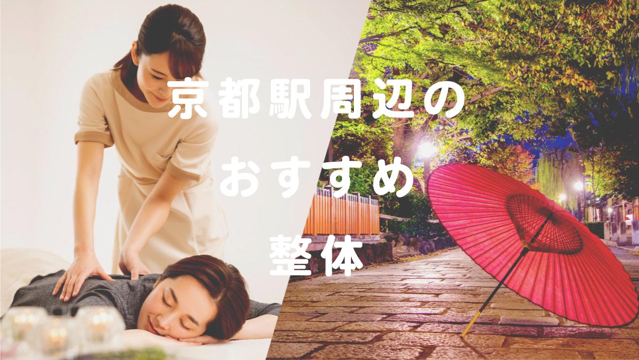 京都駅周辺でおすすめの整体7選! 口コミで評判が良いお店のコラムのメインビジュアル