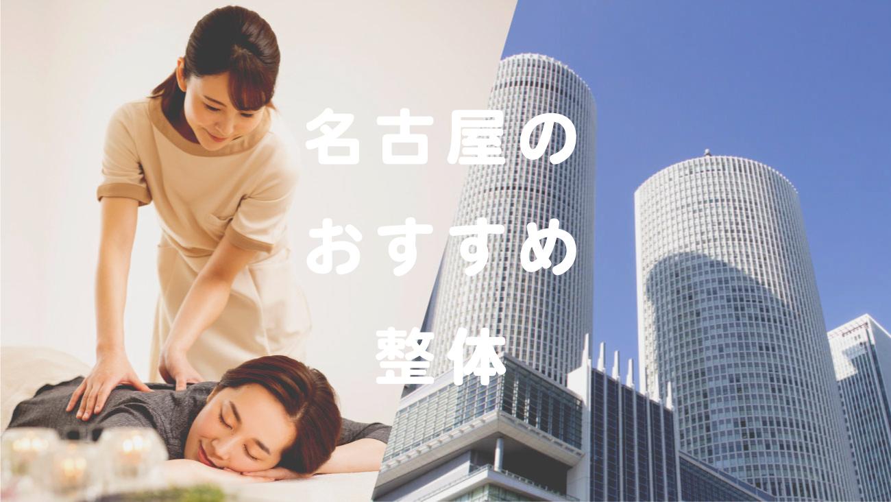 名古屋の口コミが評判のおすすめ整体のコラムのメインビジュアル