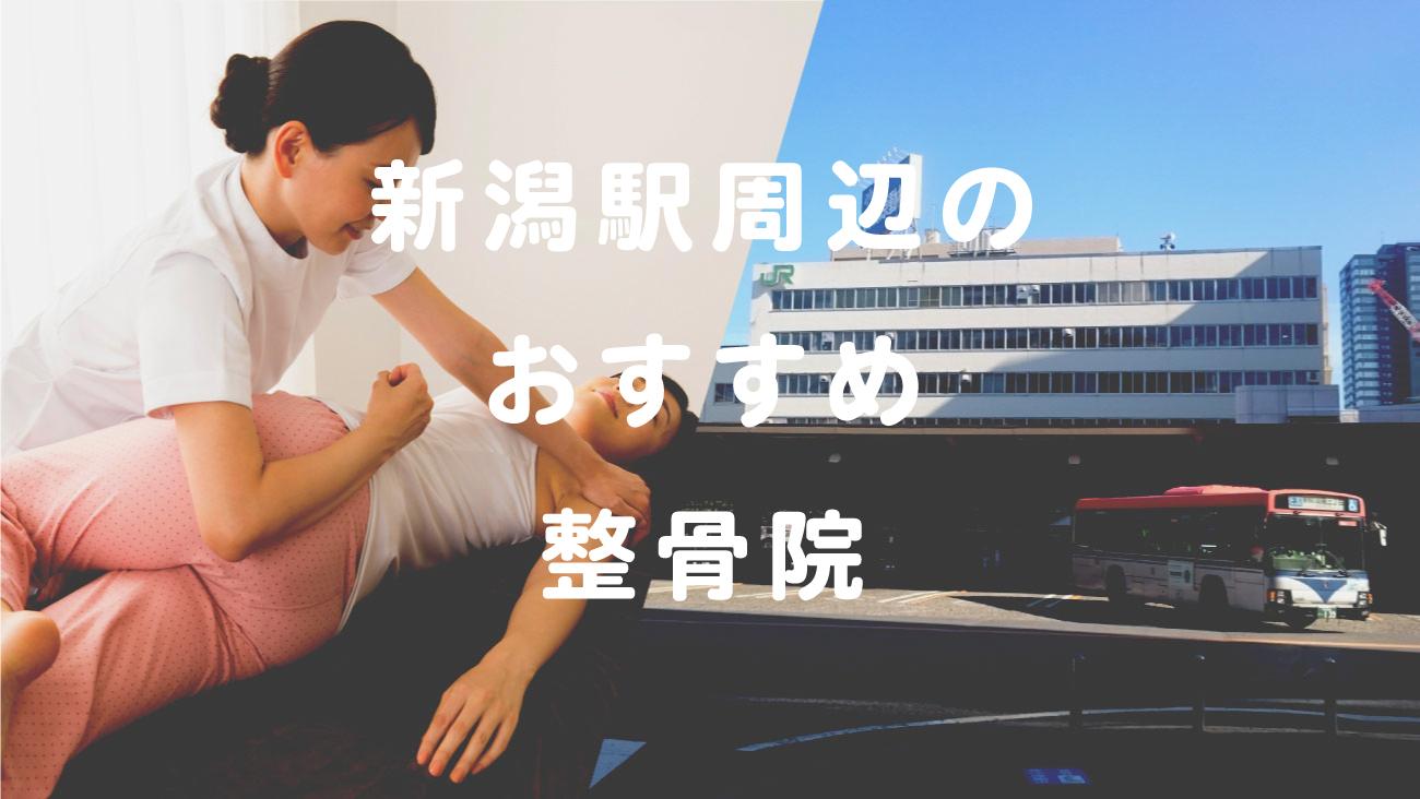 新潟駅周辺でおすすめの整骨院のコラムのメインビジュアル