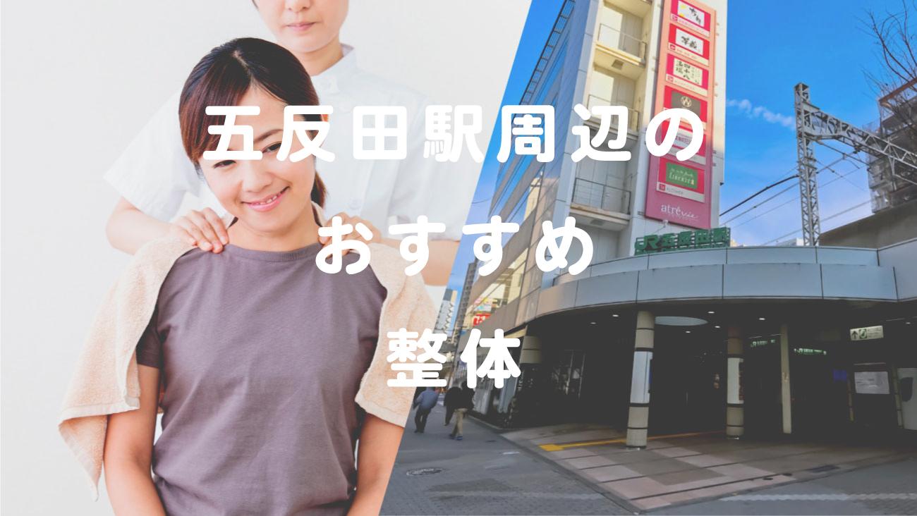 五反田駅周辺でおすすめの整体のコラムのメインビジュアル