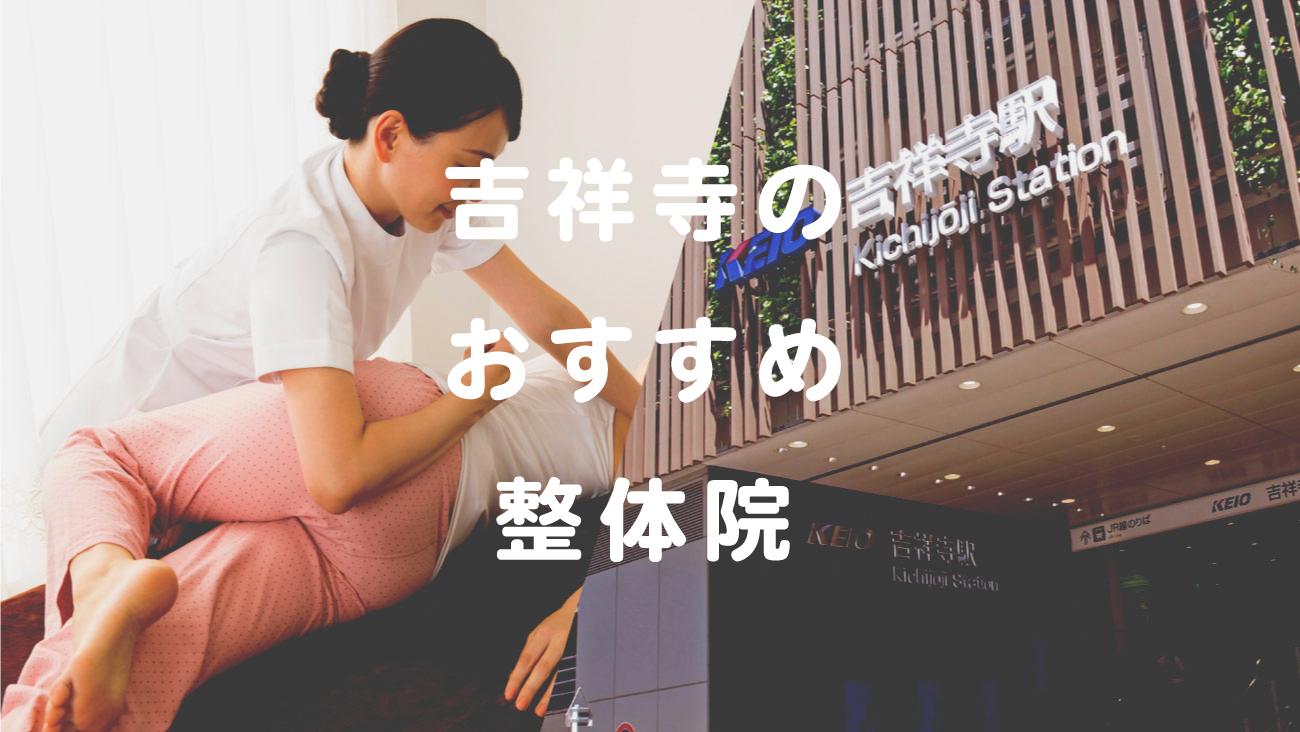 吉祥寺でおすすめの整体院のコラムのメインビジュアル