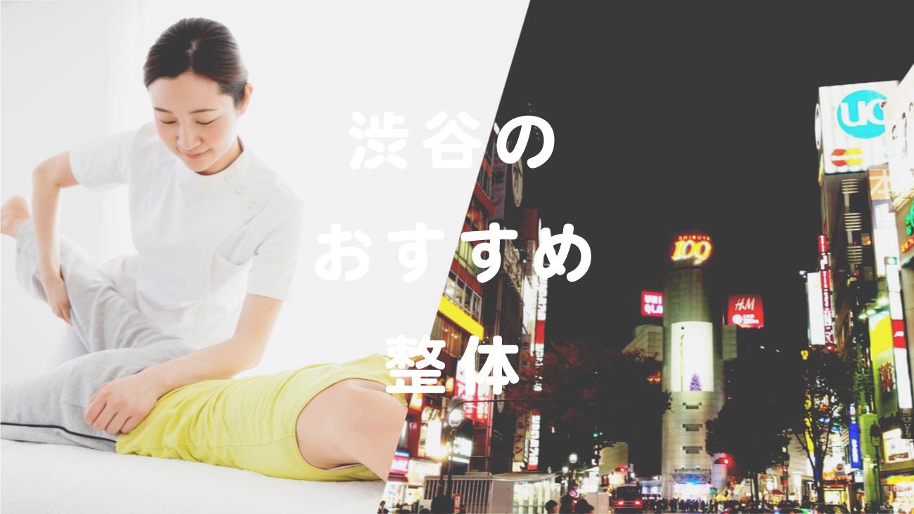 渋谷でおすすめの整体のコラムのメインビジュアル