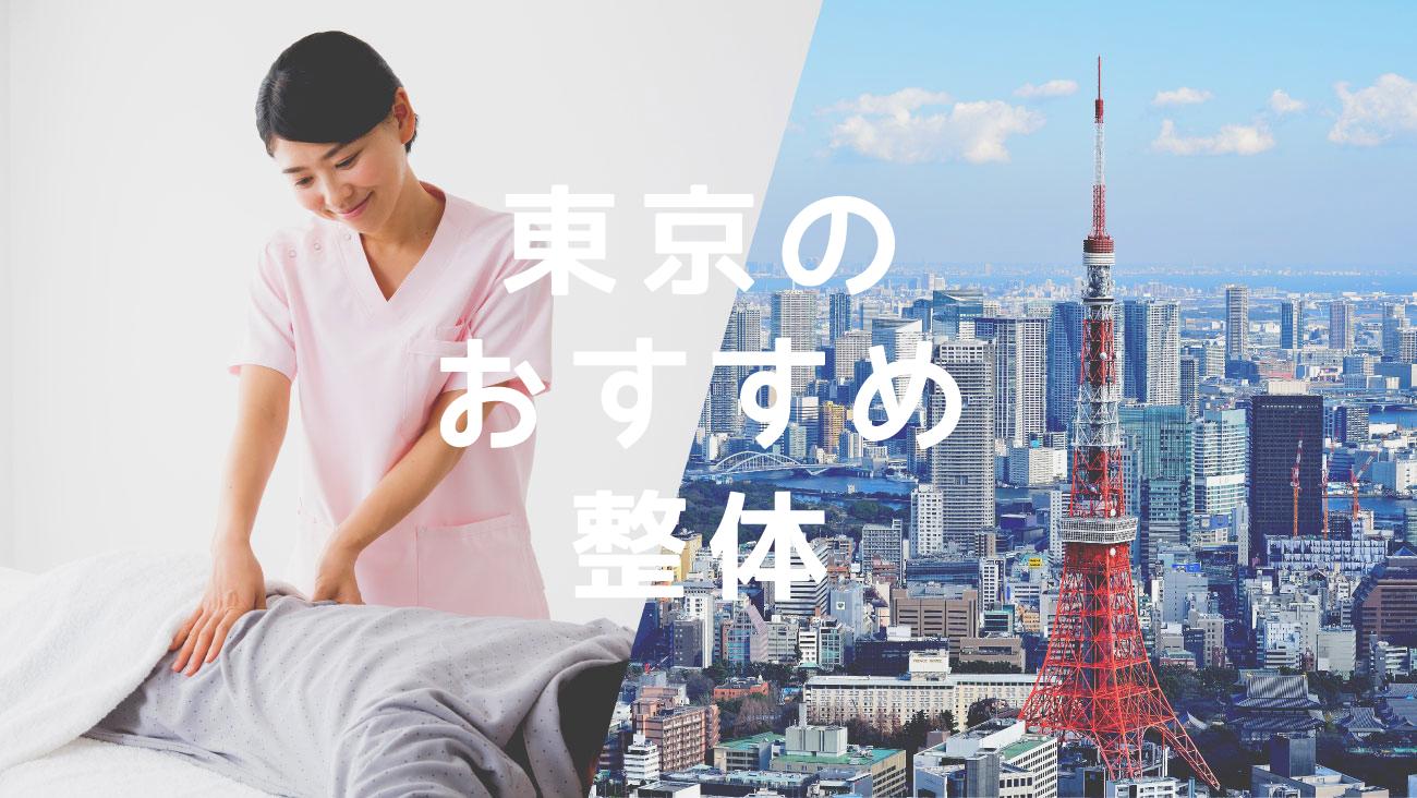 東京でおすすめの整体院のコラムのメインビジュアル