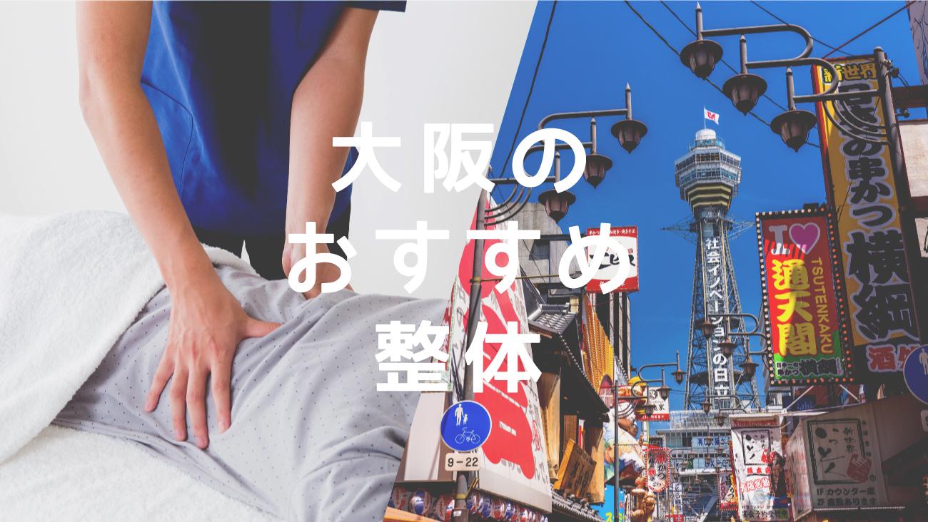 大阪でおすすめの整体院のコラムのメインビジュアル