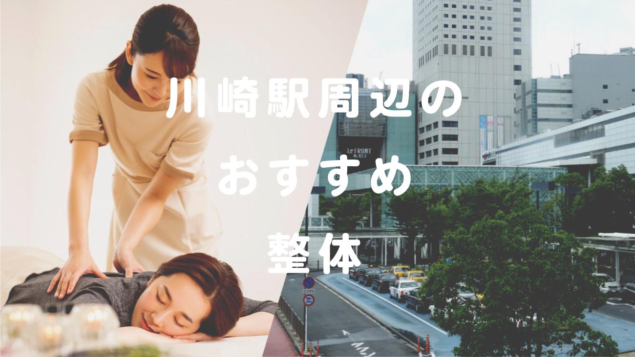 川崎駅周辺で口コミが評判のおすすめ整体のコラムのメインビジュアル