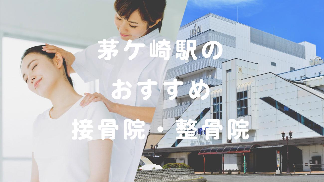 茅ヶ崎駅で口コミが評判のおすすめ接骨院・整骨院のコラムのメインビジュアル