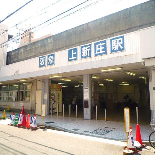 上新庄アイキャッチ