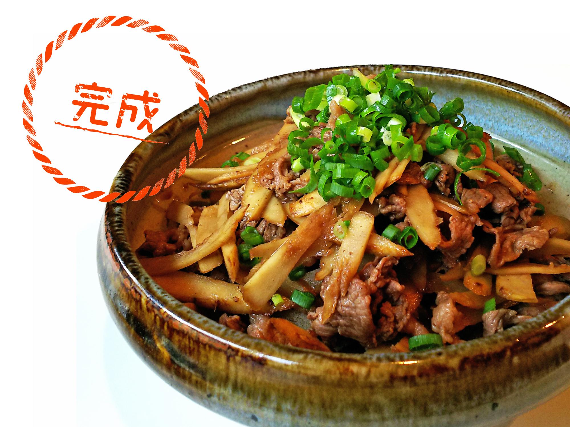 ごぼう 牛肉 レシピ