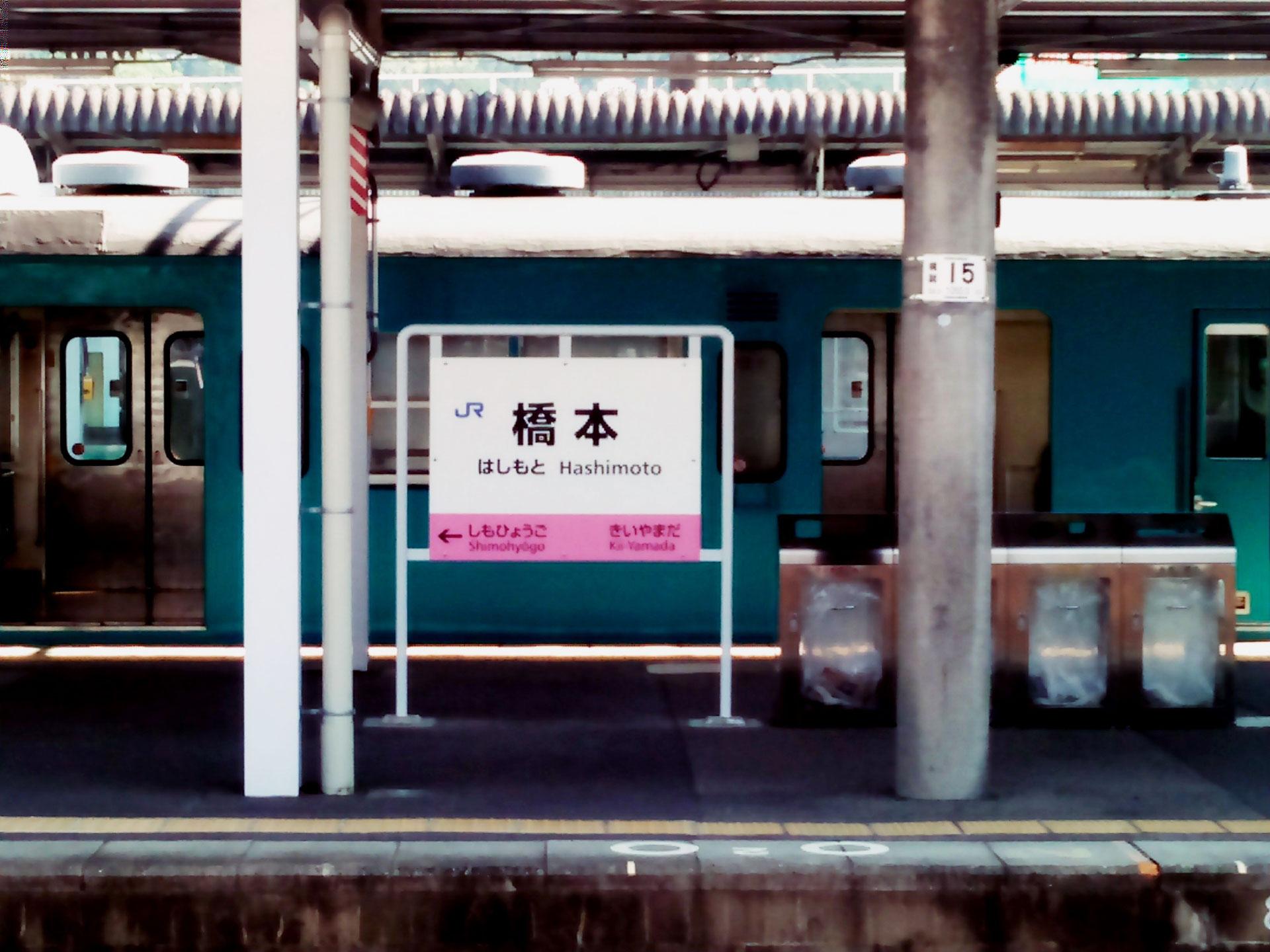 橋本駅アイキャッチ