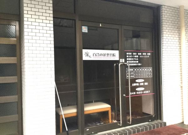 百合の花整骨院 (3)