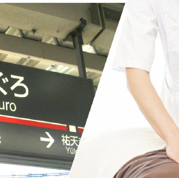 中目黒駅アイキャッチ