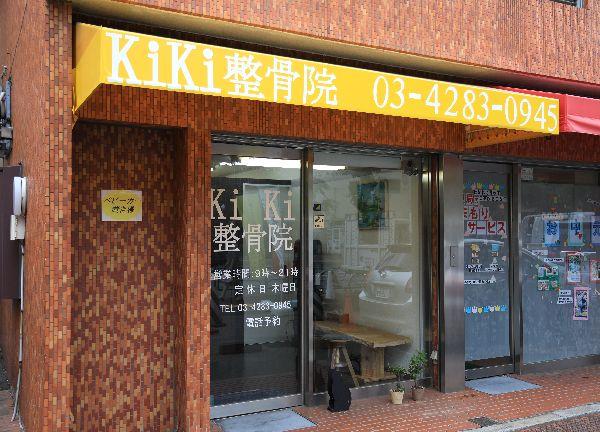 kiki整骨院の外観画像