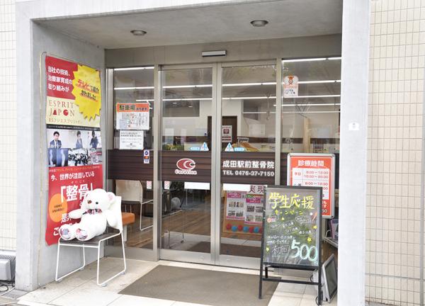 成田駅前整骨院の外観画像