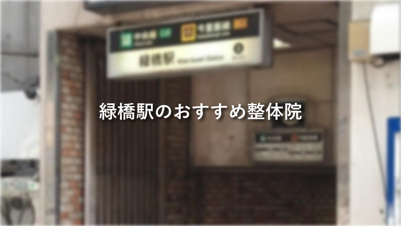 緑橋駅周辺でおすすめの整体3選!身体の不調でお困りの方にのMV画像