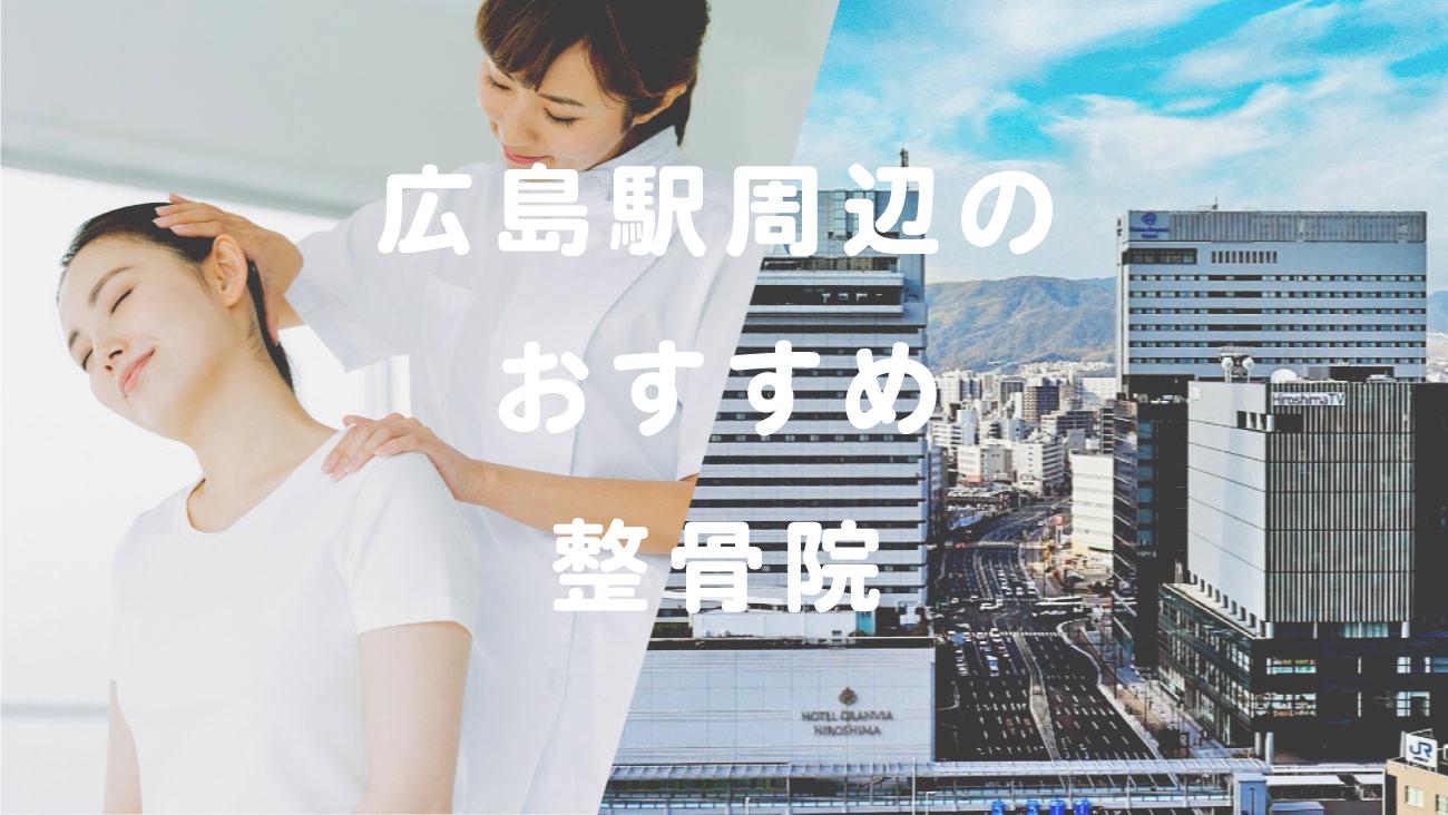 広島駅周辺で口コミが評判のおすすめ整骨院のコラムのメインビジュアル