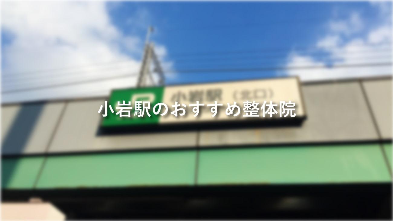 小岩駅周辺でおすすめの整体3選!一人ひとりに合った施術が特徴のお店のMV画像