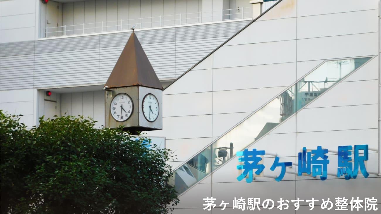 茅ヶ崎駅周辺でおすすめの整体4選!徒歩10分以内でアクセス可能のMV画像