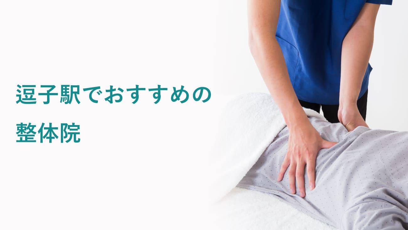 逗子駅周辺でおすすめの整体2選!本気で健康維持したい方にのMV画像