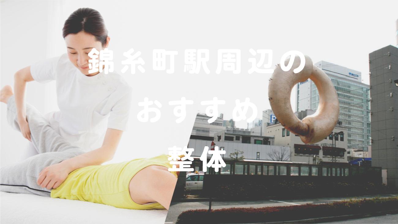錦糸町駅周辺でおすすめの整体のコラムのメインビジュアル