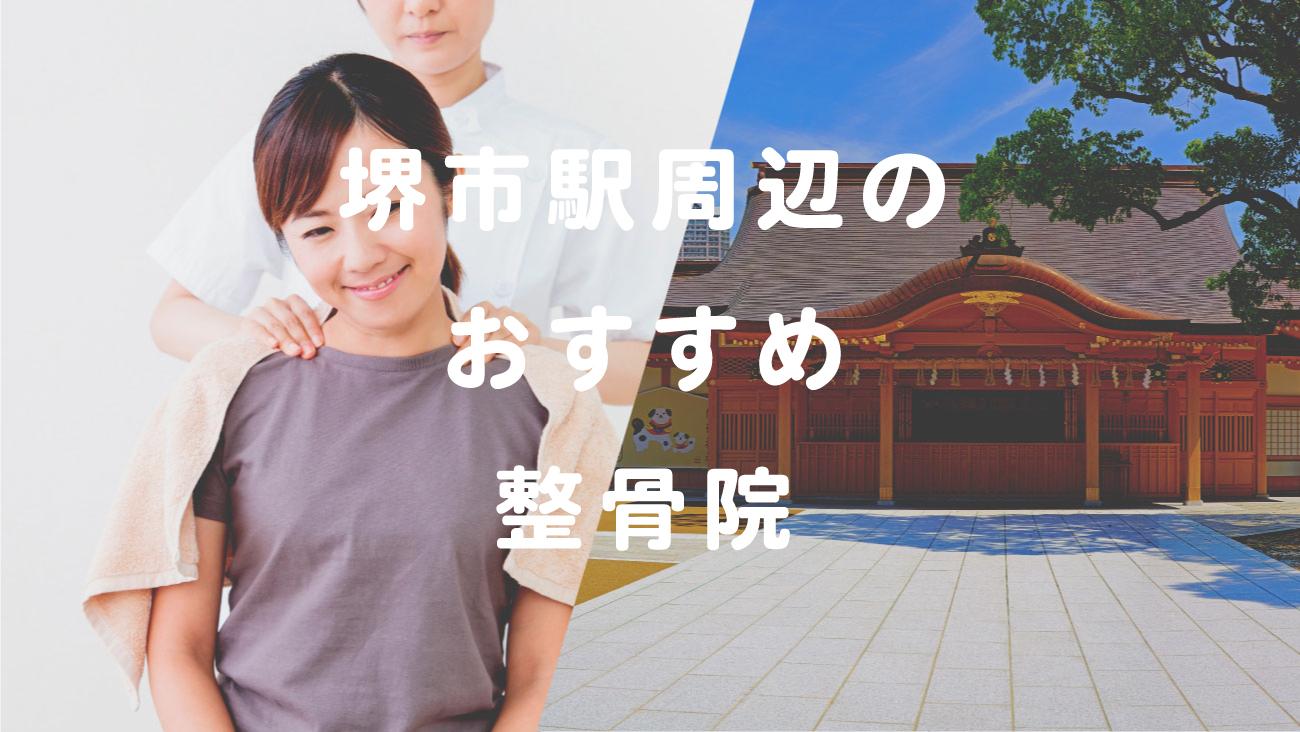 堺市駅周辺で口コミが評判のおすすめ整骨院のコラムのメインビジュアル