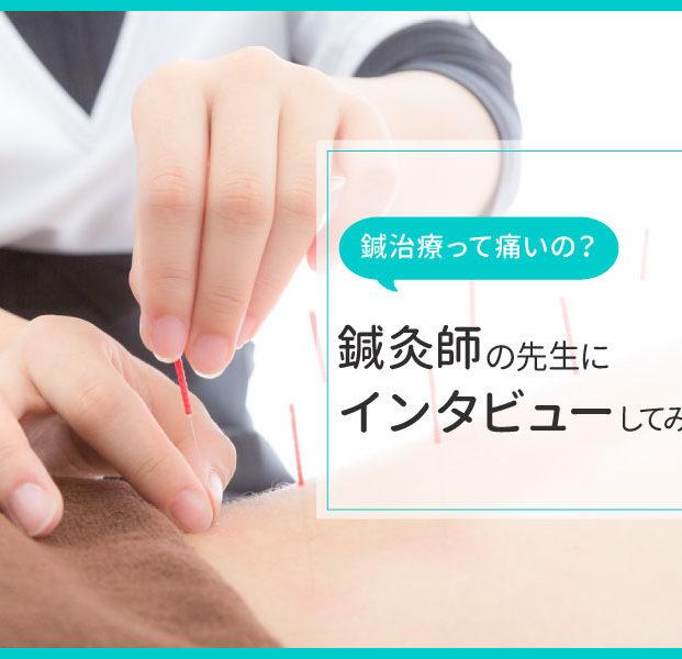 鍼治療って痛いの?鍼灸師の先生にインタビューしてみた!