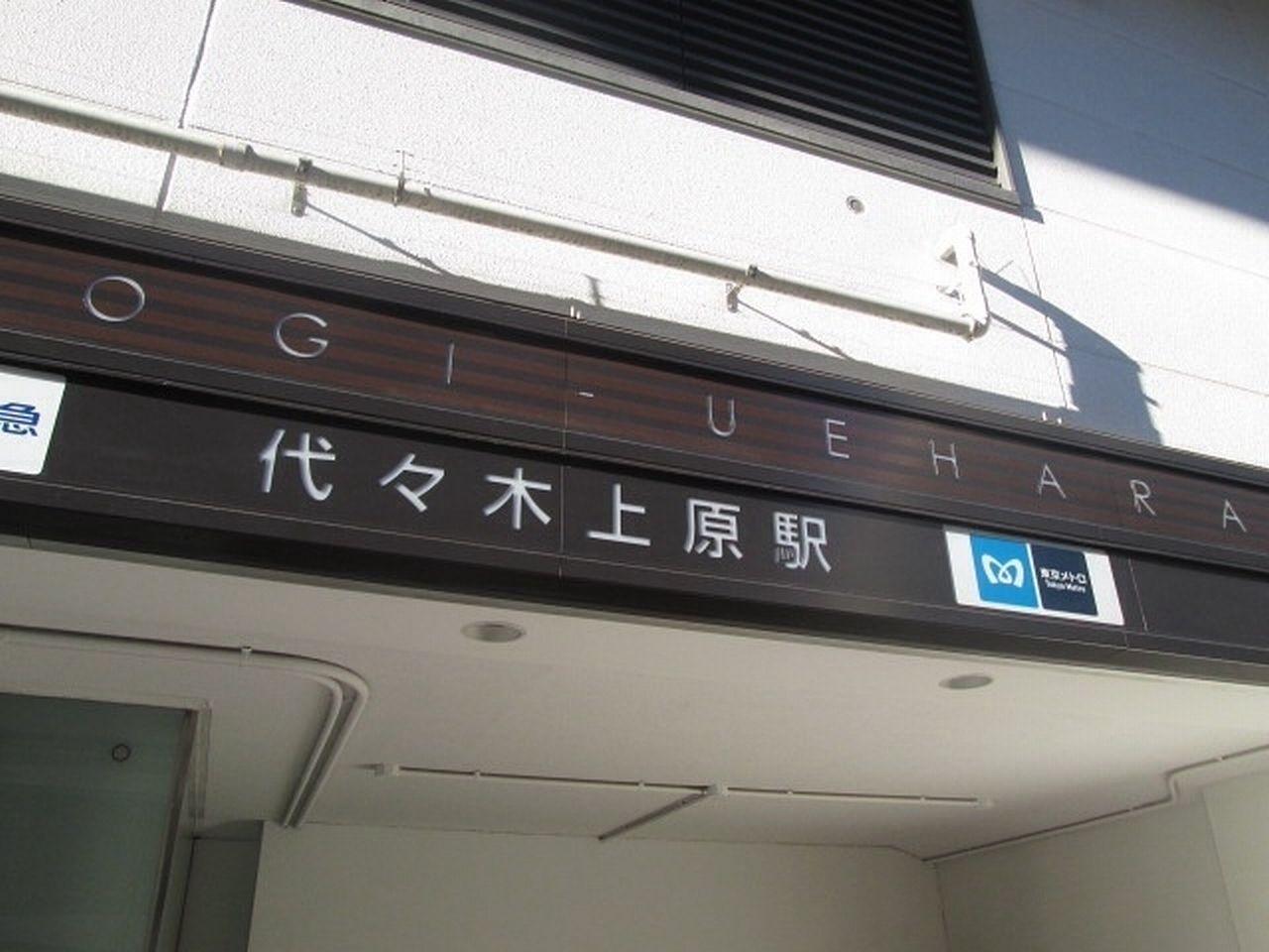 代々木上原駅周辺