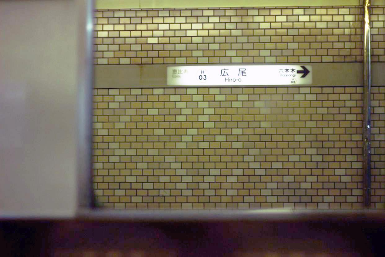 広尾駅アイキャッチ