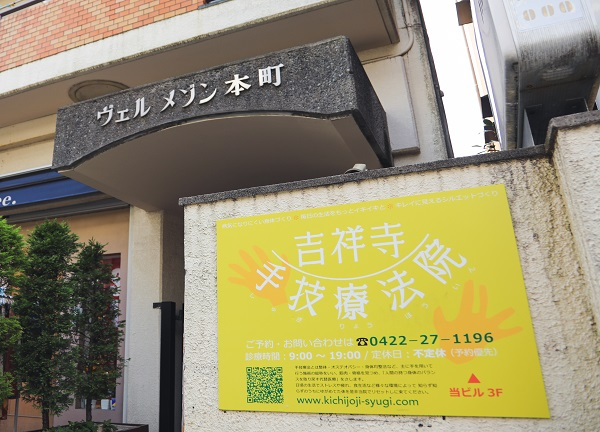 吉祥寺手技療法院の外観画像