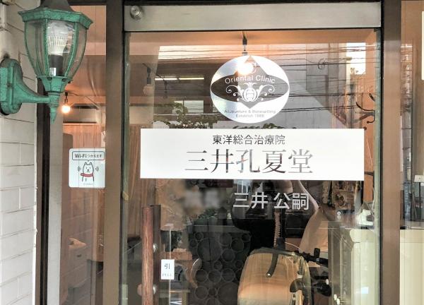 三井孔夏堂の外観画像