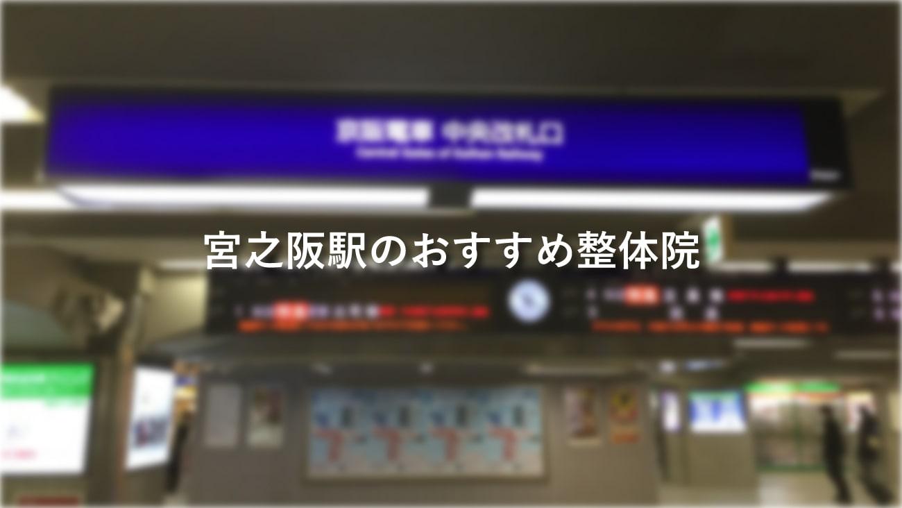 宮之阪駅周辺でおすすめの整体4選!女性に嬉しいメニューが充実のお店のMV画像