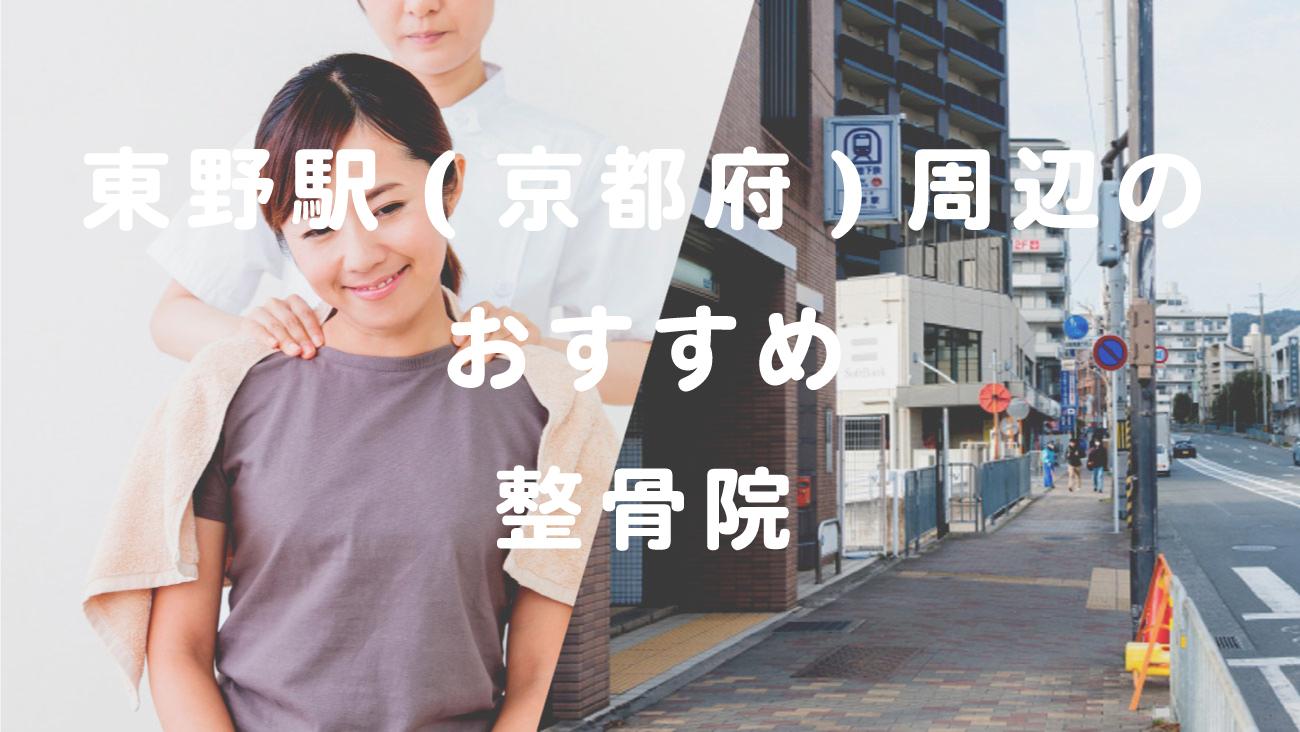 東野駅(京都府)周辺で口コミが評判のおすすめ整骨院のコラムのメインビジュアル