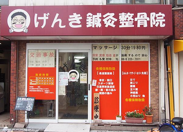 げんき鍼灸整骨院 (3)