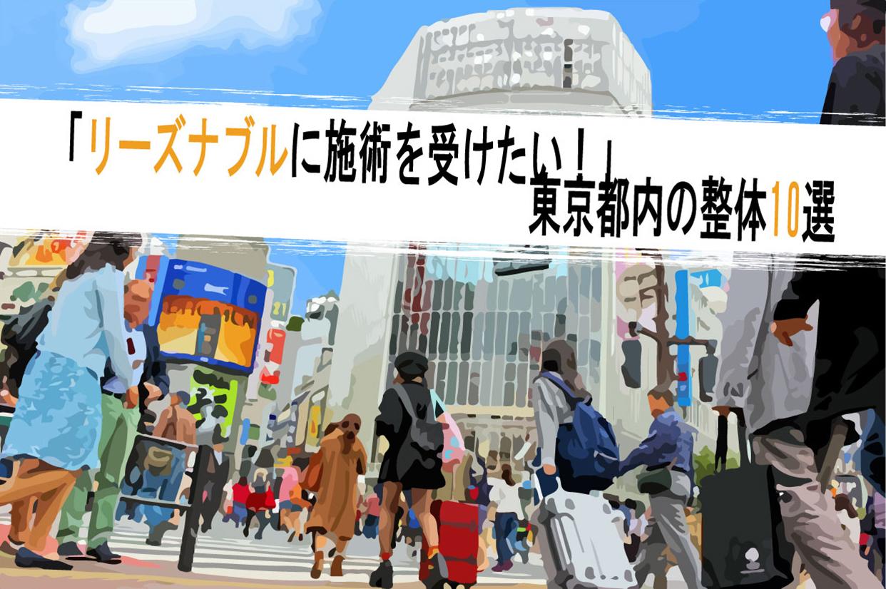 リーズナブル東京
