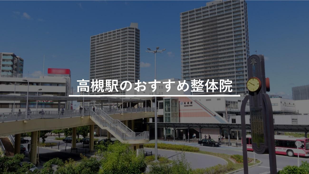 高槻駅周辺でおすすめの整体5選!口コミで評判が良いお店のMV画像