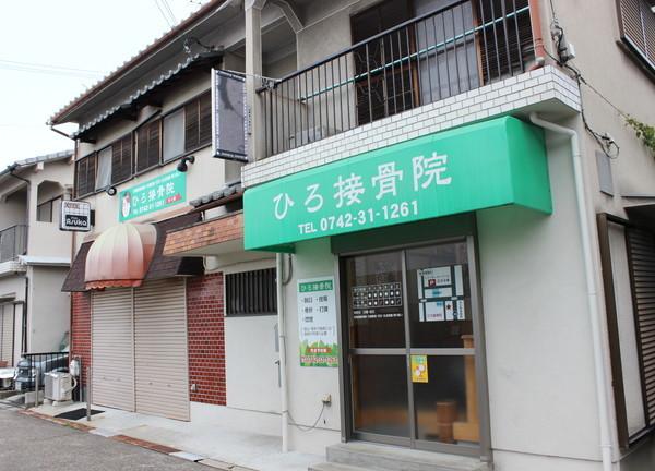 ひろ接骨院 (2)