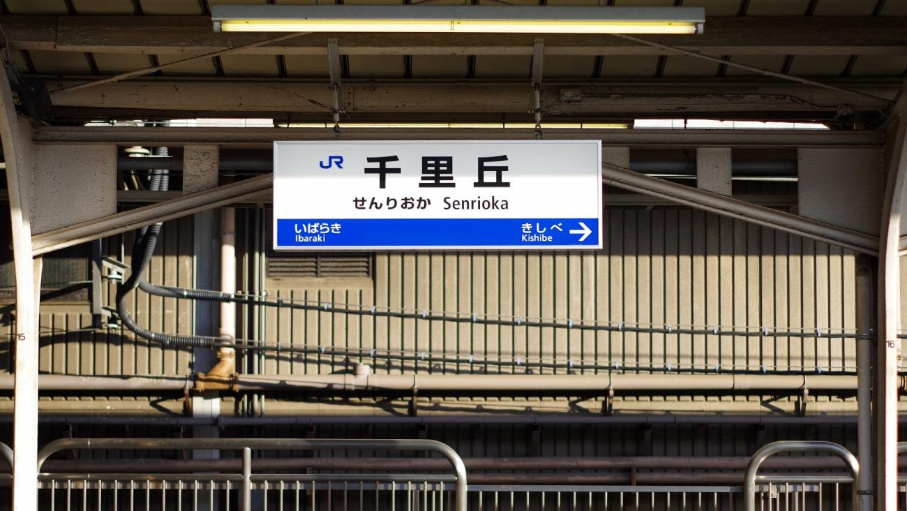 千里丘駅周辺でおすすめの整体4選!かかりつけにしたいお店のMV画像