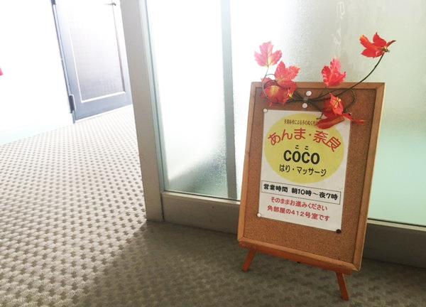 あんま奈良COCO(3)
