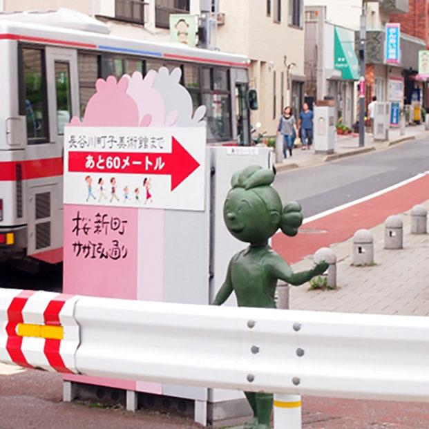 桜新町アイキャッチ