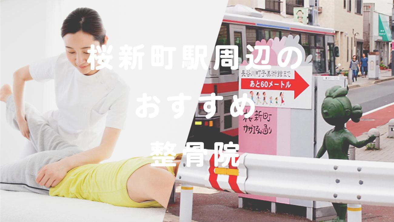 桜新町駅周辺で口コミが評判のおすすめ整骨院のコラムのメインビジュアル