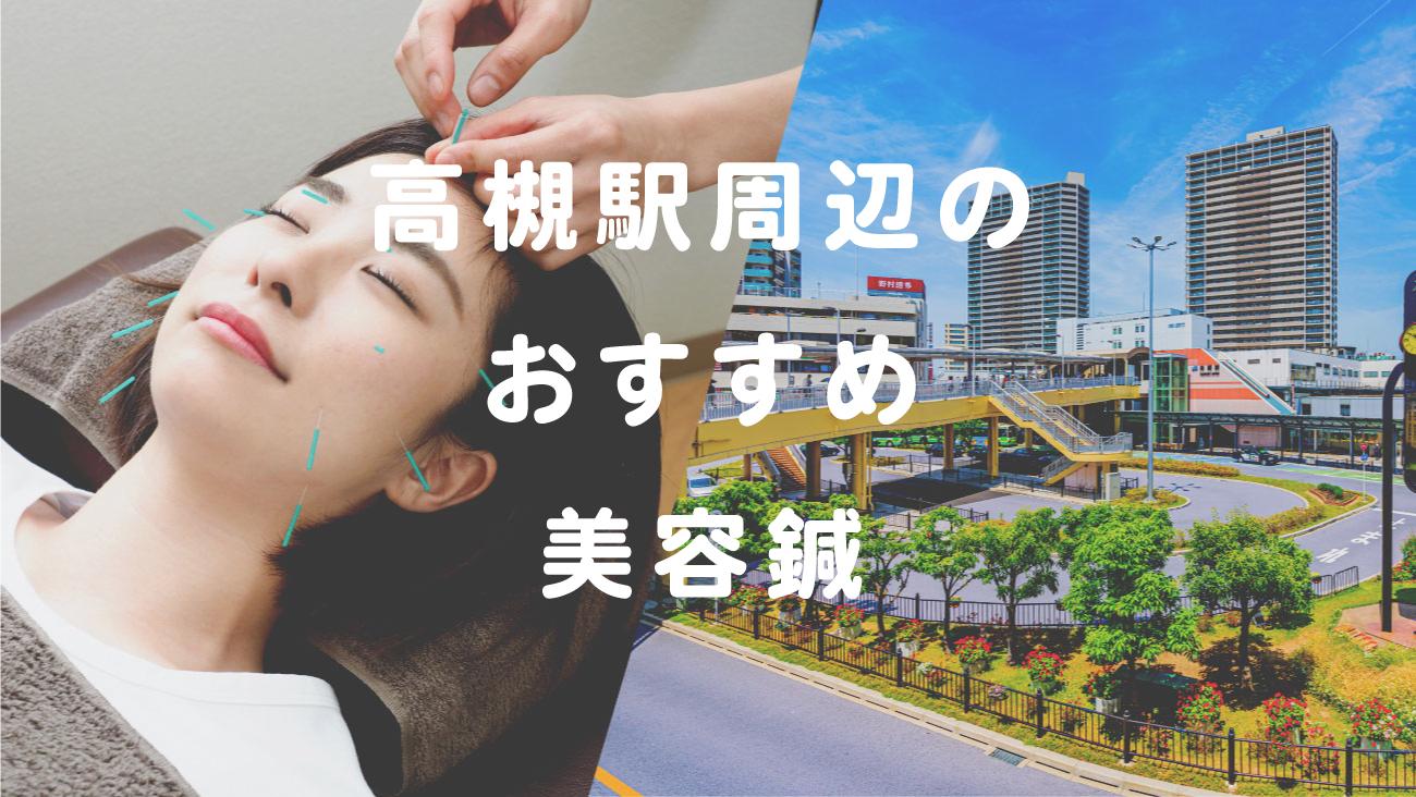 高槻駅周辺で美容鍼が受けられるおすすめの鍼灸院のコラムのメインビジュアル