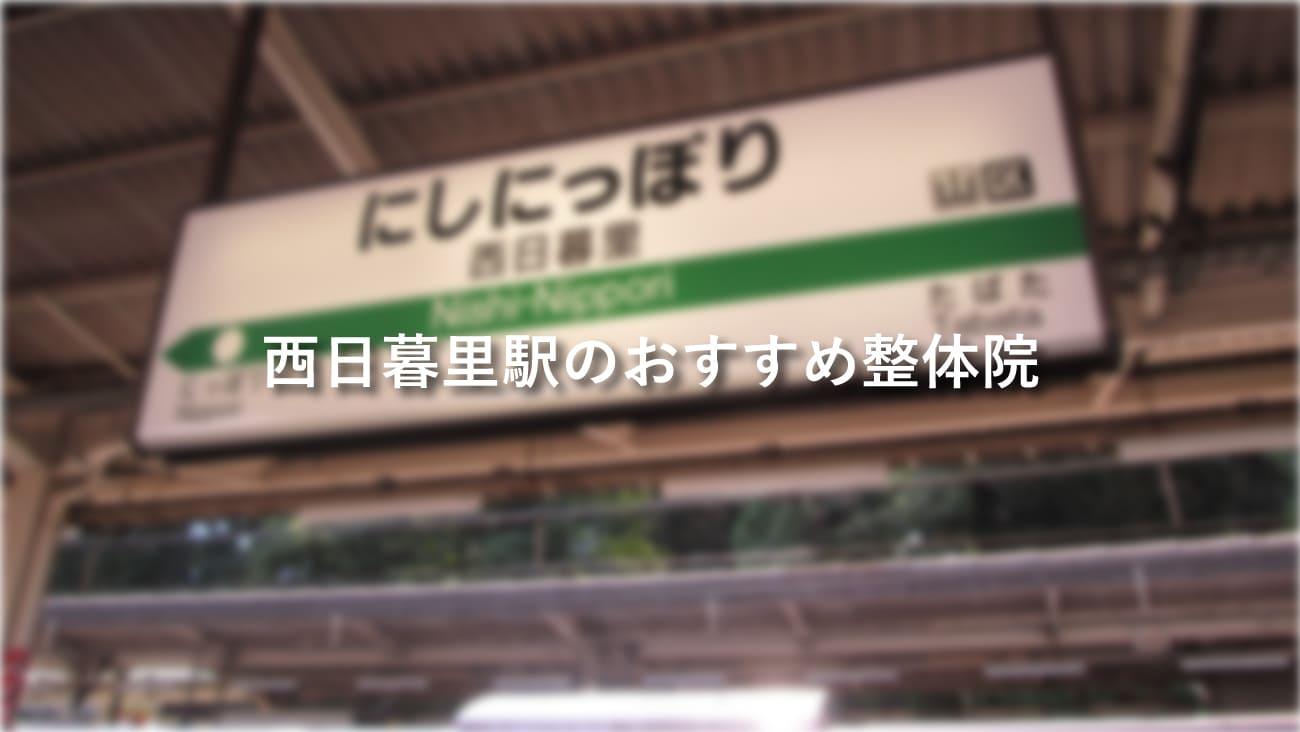 西日暮里駅周辺の整体おすすめ4選!口コミでも評判!のMV画像