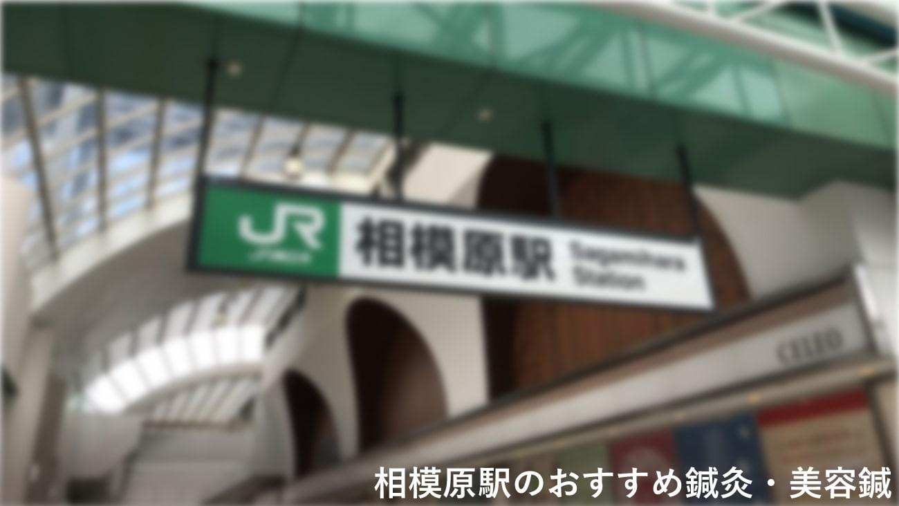 相模原駅周辺でおすすめ鍼灸・美容鍼4選!口コミで評判が良い!のMV画像